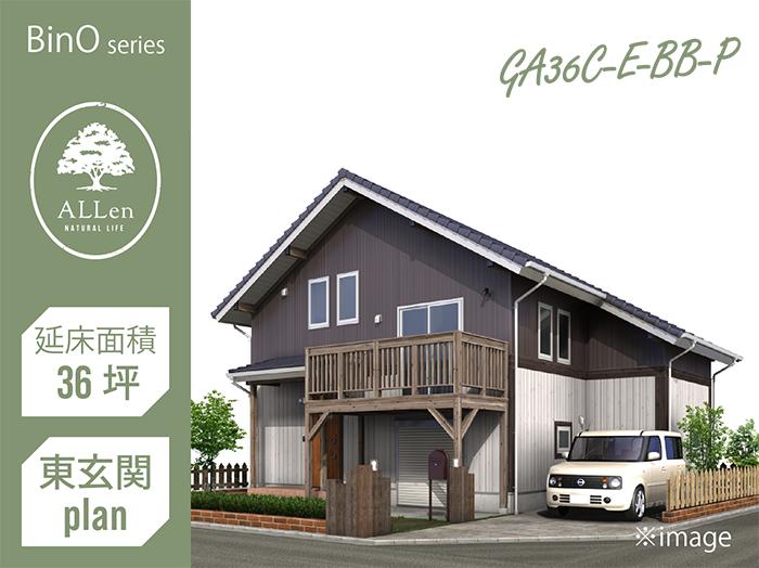 BinO ALLen_36坪type(東玄関/ガレージ)