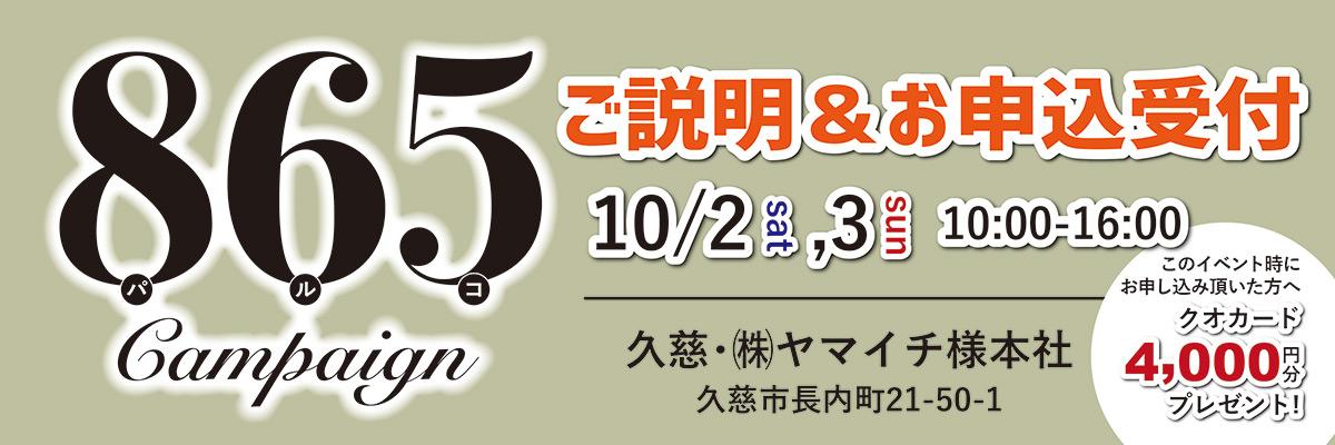 865キャンペーンご説明&お申込受付イベント
