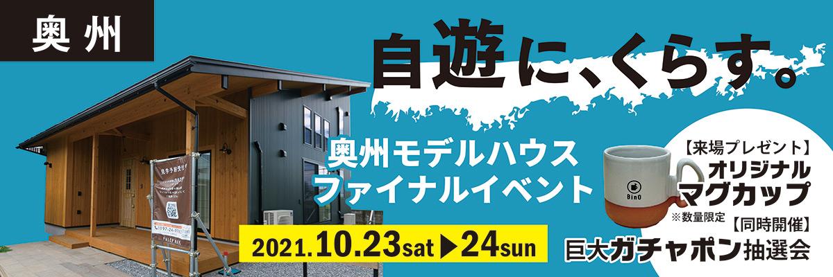 BinO<LOAFER>奥州モデルハウス ファイナルイベント