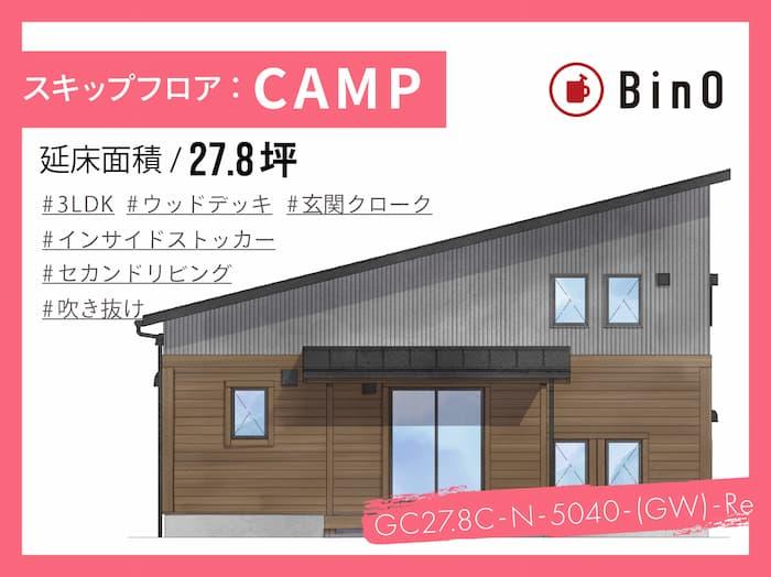 CAMP27.8坪type(北玄関/ウッドデッキ)