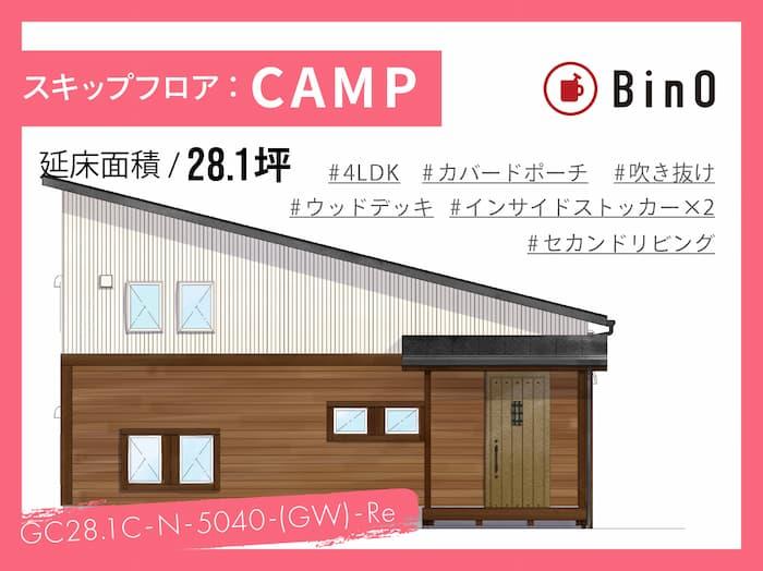 CAMP28.1坪type(北玄関/カバードポーチ、ウッドデッキ)