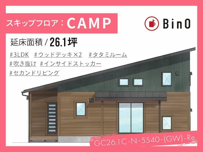 CAMP26.1坪type(北玄関/ウッドデッキ×2、タタミルーム)
