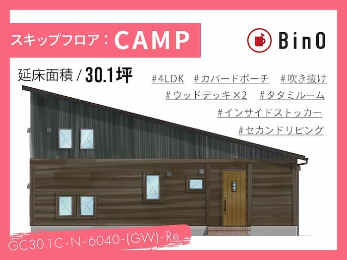 CAMP30.1坪type(北玄関/カバードポーチ、ウッドデッキ×2、タタミルーム)