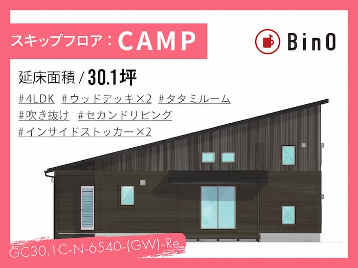 CAMP30.1坪type(北玄関/ウッドデッキ×2、タタミルーム)
