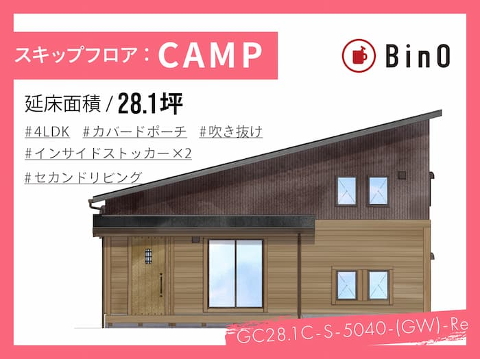 CAMP28.1坪type(南玄関/カバードポーチ)