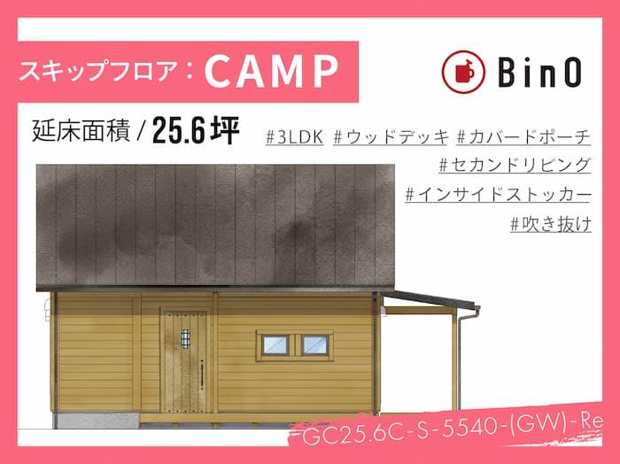 CAMP25.6坪type(西玄関/カバードポーチ、ウッドデッキ)