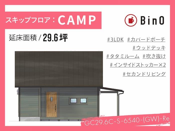 CAMP29.6坪type(西玄関/カバードポーチ、ウッドデッキ、タタミルーム)
