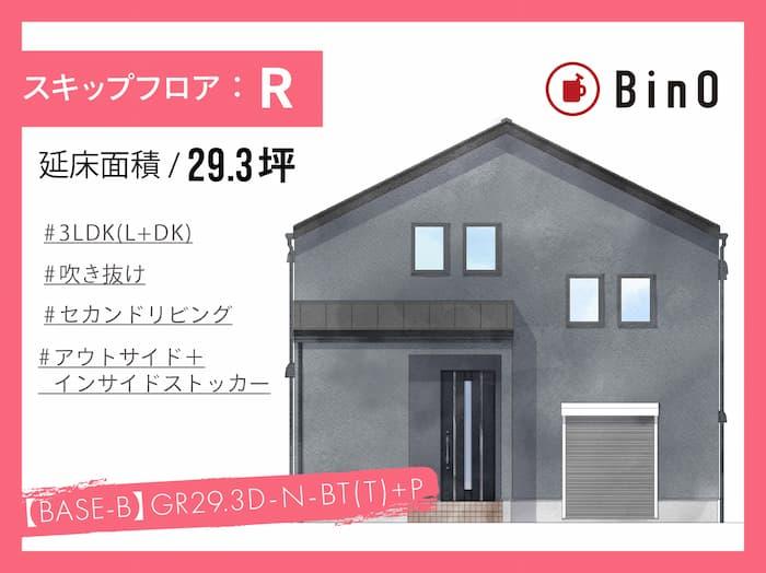 R29.3坪type(北玄関/-)