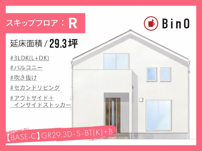 R29.3坪type(南玄関/バルコニー)