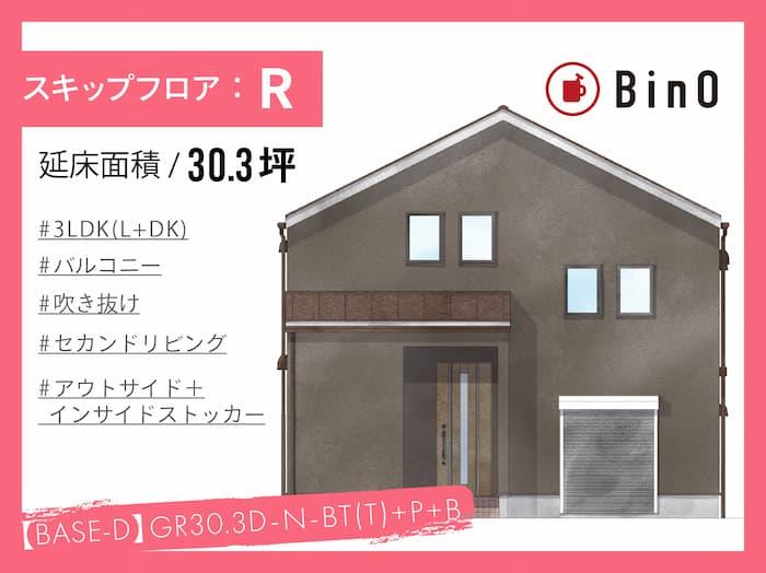 R30.3坪type(北玄関/バルコニー)
