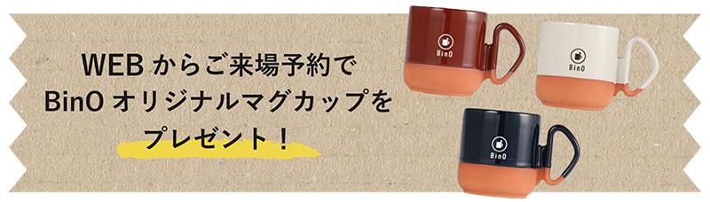 Webからご来場予約でBinOオリジナルマグカップをプレゼント!